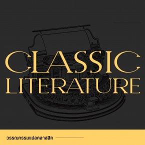 วรรณกรรมแปลคลาสสิค | หนังสือแปล