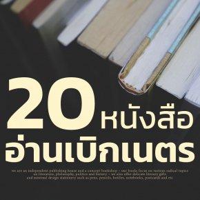 20 หนังสือ อ่านเบิกเนตร