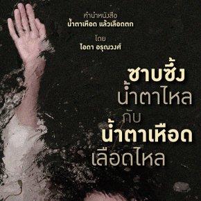 ไอดา อรุณวงศ์ | คำนำหนังสือ 'น้ำตาเหือด แล้วเลือดตก'