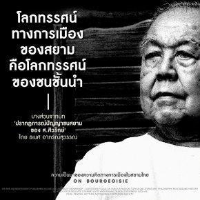 ส.ศิวรักษ์ ความเป็นมาของความคิดทางการเมืองในสยามไทย