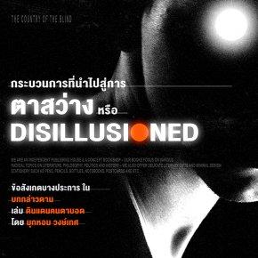 กระบวนการที่นำไปสู่การ 'ตาสว่าง' หรือ 'disillusioned'