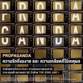 Propaganda ความรักที่งมงาย และ ความเกลียดที่ไร้เหตุผล