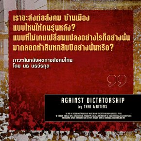นิธิ นิธิวีรกุล | ภาวะสันหลังคดทางสังคมไทย
