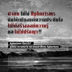 Aphorisms คืออะไร? รูปแบบ ความหมาย และธรรมชาติของ Aphorisms