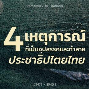 4 วิกฤตประชาธิปไตยไทย 2475 - 2540 | ธเนศ อาภรณ์สุวรรณ