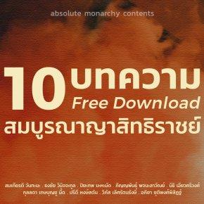สมบูรณาญาสิทธิราชย์ | โหลดฟรี 10 บทความ