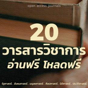 รวม 20 วารสารวิชาการ | อ่านฟรี โหลดฟรี