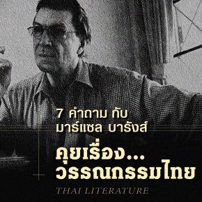 มาร์แซล บารังส์ | ถามเขาได้ถ้าอยากรู้เรื่องวรรณกรรมไทย