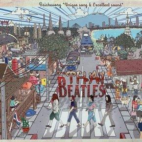 บทวิจารณ์ The THAI Beatles โดย ศักดิ์สิริ มีสมสืบ ศิลปินแห่งชาติ/กวีซีไร้ท์