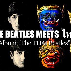 บทวิจารณ์ The THAI Beatles โดย Genji Saito lookthungmolamfanclub.com