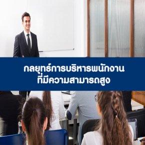 หลักสูตร กลยุทธ์การบริหารพนักงานที่มีความสามารถสูง รุ่นที่ 6 (อบรม 23 ก.ย.64)