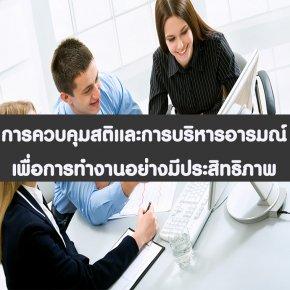 หลักสูตร การควบคุมสติและการบริหารอารมณ์ เพื่อการทำงานอย่างมีประสิทธิภาพ (อบรม 23 พ.ย.63)