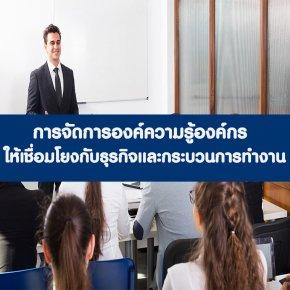 หลักสูตร การจัดการองค์ความรู้องค์กร ให้เชื่อมโยงกับธุรกิจและกระบวนการทำงาน (รุ่น 2) (อบรม 14 ม.ค.64)