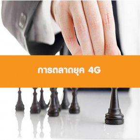 หลักสูตร การตลาดยุค 4G (อบรม 5 ม.ค.64)