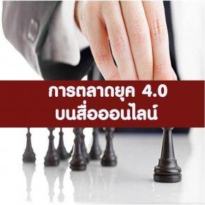 หลักสูตร การตลาดยุค 4.0 บนสื่อออนไลน์ (อบรม 3 ก.พ.64)