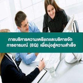 หลักสูตร การบริหารความเครียดและ บริหารจัดการอารมณ์ (EQ) เพื่อมุ่งสู่ความสำเร็จ (อบรม 21 ต.ค.64)