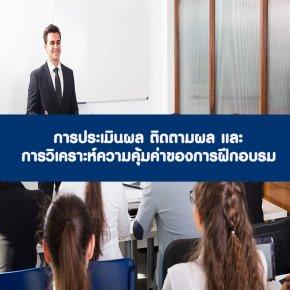 หลักสูตร การออกแบบเส้นทางความก้าวหน้าในสายอาชีพของพนักงานภาคปฏิบัติ รุ่นที่ 9 (อบรม 25 ส.ค..64)