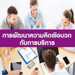 หลักสูตร การพัฒนาความคิดเชิงบวกกับการบริการ (อบรม 9 เม.ย. 64)