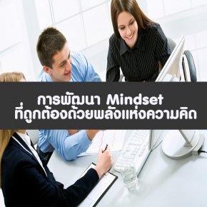 หลักสูตร การพัฒนา Mindset ที่ถูกต้องด้วยพลังแห่งความคิด (อบรม 24 พ.ย.63)