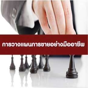 หลักสูตร การวางแผนการขายอย่างมืออาชีพ (อบรม 30 ม.ค.64)