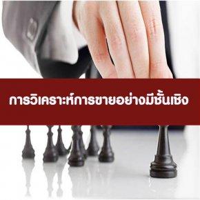 Online Training การคิดวิเคราะห์การขาย อย่างมีชี้นเชิง (อบรม 27 ม.ค.64)