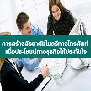 หลักสูตร การสร้างอัธยาศัยไมตรีทางโทรศัพท์..เพื่อประโยชน์ทางธุรกิจให้ประทับใจ (อบรม 13 พ.ค.64)