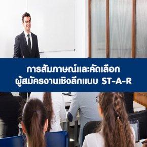 Online Training การสัมภาษณ์และคัดเลือกผู้สมัครงานเชิงลึกแบบ ST-A-R รุ่นที่ 4 (อบรม 26 ม.ค.64)