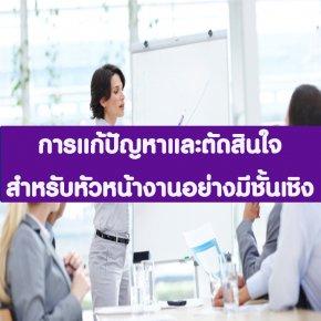 Online Training การแก้ปัญหาและตัดสินใจ สำหรับหัวหน้างานอย่างมีชั้นเชิง (อบรม 4 ก.พ.64)