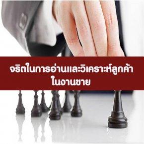 Online Training จริตในการอ่านและวิเคราะห์ลูกค้าในงานขาย (อบรม 28 ม.ค.64)