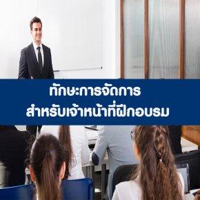 Online Training  ทักษะการจัดการสำหรับเจ้าหน้าที่ฝึกอบรมมืออาชีพ (อบรม19 ก.พ.64)