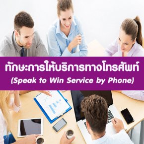 Online Training ทักษะการให้บริการทางโทรศัพท์ (อบรม  21 ม.ค.64)