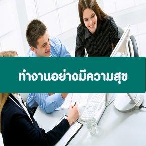 Online Training ทำงานอย่างมีความสุข (อบรม 26 ม.ค.64)