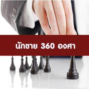หลักสูตร นักขาย 360 องศา (อบรม 15 มี.ค.64)