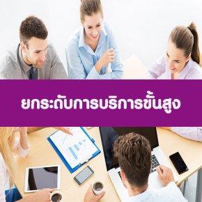 Online Training ยกระดับการบริการขั้นสูง (อบรม 28 ม.ค.64)