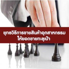 หลักสูตร ยุทธวิธีการขายสินค้าอุตสาหกรรมให้ยอดขายทะลุเป้า (อบรม 5 พ.ค.64)