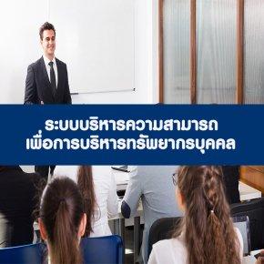 หลักสูตร ระบบบริหารความสามารถ เพื่อการบริหารทรัพยากรบุคคล รุ่นที่ 11 (อบรม 9 ก.ย.64)