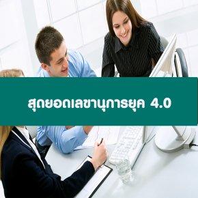 หลักสูตร  สุดยอดเลขานุการยุค 4.0 (อบรม 9 ก.พ.64)