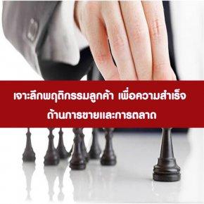 หลักสูตร เจาะลึกพฤติกรรมลูกค้า เพื่อความสำเร็จ ด้านการขายและการตลาด (อบรม 12 ต.ค.63)