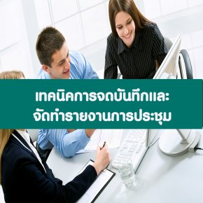 หลักสูตร เทคนิคการจดบันทึกและ จัดทำรายงานการประชุม (Online) อบรม 26 ต.ค.64