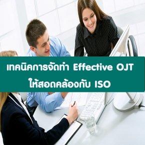 หลักสูตร เทคนิคการจัดทำ Effective OJT ให้สอดคล้องกับ ISO (อบรม 22 มี.ค.64)