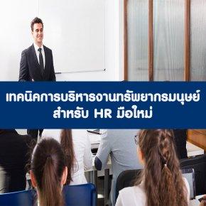 Online Training เทคนิคการบริหารงานทรัพยากรมนุษย์ สำหรับ HR มือใหม่ รุ่นที่ 14 (อบรม 22 ม.ค.64)