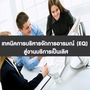 หลักสูตร เทคนิคการบริหารจัดการอารมณ์ (EQ) สู่งานบริการเป็นเลิศ (อบรม 21 ธ.ค.63)