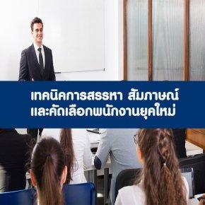 หลักสูตร เทคนิคการสรรหา สัมภาษณ์ และคัดเลือกพนักงานยุคใหม่ รุ่นที่ 14 (อบรม 28 ก.ย.64)