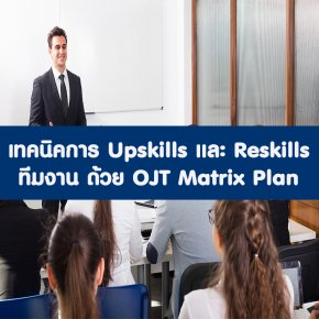 Online Training เทคนิคการ Upskills และ Reskills ทีมงาน ด้วย OJT Matrix Plan (รุ่น 2) (อบรม 9 ก.พ.64)