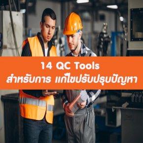 หลักสูตร  14 QC Tools หรือเครื่องมือคุณภาพ 14 อย่าง สำหรับการ แก้ไขปรับปรุงปัญหา