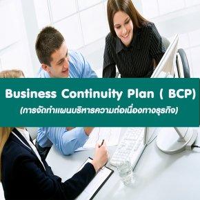 หลักสูตร Business Continuity Plan ( BCP) (การจัดทำแผนบริหารความต่อเนื่องทางธุรกิจ) (อบรม 14 พ.ค.64)