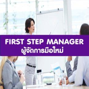 Online Training First Step Manager (ผู้จัดการมือใหม่) (อบรม 27 ม.ค.64)