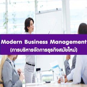 หลักสูตร Modern Business Management (อบรม 1 มิ.ย.64)