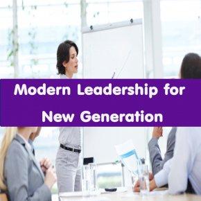 หลักสูตร Modern Leadership for New Generation (อบรม 29 เม.ย.64)
