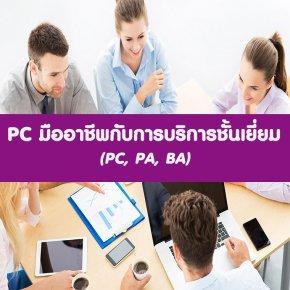 หลักสูตร PC มืออาชีพกับการบริการชั้นเยี่ยม (PC, PA, BA) (อบรม 11 พ.ค.64)